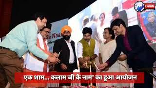 """कलाम की 87वीं जयंती पर """"एक शाम... कलाम जी के नाम"""" का हुआ आयोजन"""