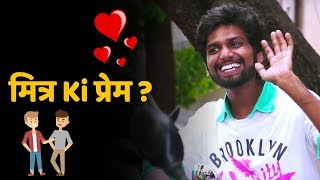 Friends or Crush ? | CafeMarathi