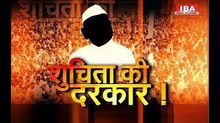 राजनीति में शुचिता की दरकार !, दागियों या जिताऊ पर दांव ?   Debate   rajasthan   IBA NEWS  