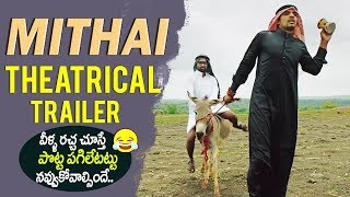 Mithai Theatrical Trailer | Mithai Movie Theatrical Trailer | Rahul Ramakrishna, Priyadarshi