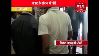 [ Amethi ] जगदीशपुर में एन बाजार के शोरूम में लाखों की चोरी / THE NEWS INDIA