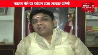 [Mirzapur ] तीन शक्तिपीठ मेले को प्रान्तिकारण का मिला दर्जा, माँ विंध्यवासिनी शक्तिपीठ का मेला शामिल