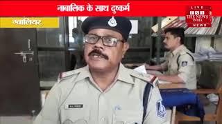 [ Gwalior ] Gwalior में नाबालिग के साथ दुष्कर्म, आरोपी की तलाश में जुटी पुलिस / THE NEWS INDIA
