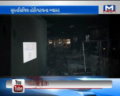 Surat: Blast in the Air Conditioner of Civil Hospital | Mantavya News