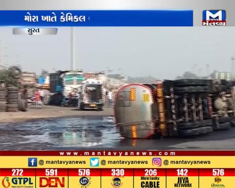 Surat: A truck filled with chemical overturned in Mora | Mantavya News