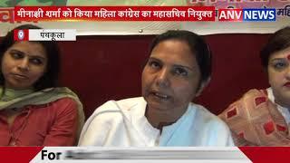 मीनाक्षी शर्मा को किया महिला कांग्रेस का महासचिव नियुक्त || ANV NEWS HARYANA