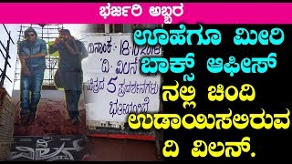 The Villain Movie Sets New Record in Box Office | Shivarajkumar | Sudeep | Prem