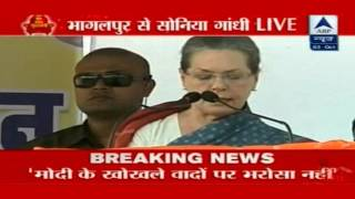 Congress President Smt. Sonia Gandhi addresses public rally in Bhagalpur, Bihar