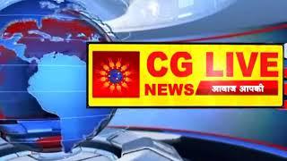 जिले के संवेदनशील क्षेत्रों में फ्लैगमार्च। CG LIVE NEWS
