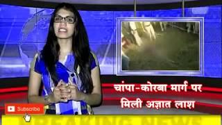चांपा : खेत में मिली अज्ञात लाश किसकी है  CG LIVE NEWS