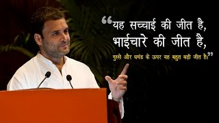 It's a Victory of truth. It is Victory against Arrogance : Rahul Gandhi