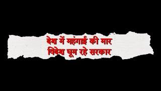 Desh Me Mehngai Ki Maar, Videsh Ghum Rahe Sarkar
