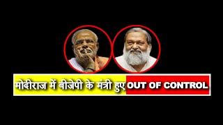 Haryana's Health Minister Anil Vij Said Get Out to IPS Sangeeta Kalia