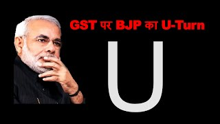 BJP U-TURN ON GST