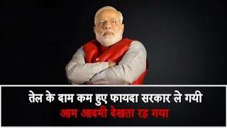 Modi tell a lie on petrol price