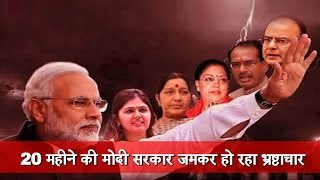 20 Mahine ki Modi Sarkar Jamkar ho raha Bhrashtachar
