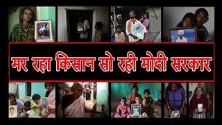 Farmer's Suicide increase in Modi Government