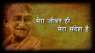 Mahatma Gandhi, His Life Was His Message