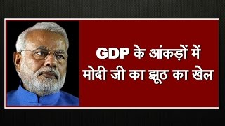 Modi sarkar tell a lie on GDP statistics