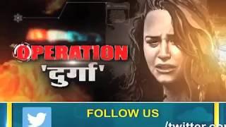 'OPERATION दुर्गा'  में देखें गुरुग्राम की अब तक की सबसे बड़ी पड़ताल