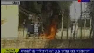 Jantv Sikar Central substation fire News