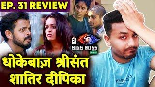 Sreesanth Ka PHIRSE DRAMA Dipikas SHATIR MOVE | Bigg Boss 12 Ep.31 Review