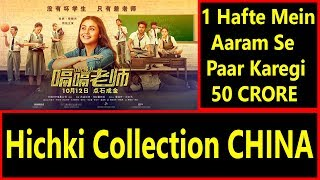 Hichki Movie Collection In CHINA Till Day 6 I All Set To Enter 50 Crores In 1 Week