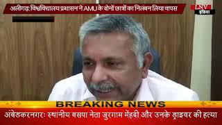 अलीगढ़- विश्वविद्यालय प्रशासन ने AMU के दोनों छात्रों का निलंबन लिया वापस
