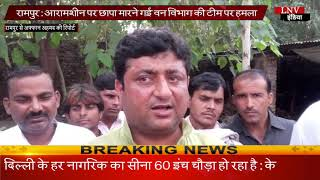 रामपुर - आरामशीन पर छापा मारने गई वन विभाग की टीम पर हमला