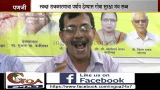 We Will Give Clean Politics To Goa- Goa Suraksha Manch