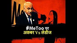 #MeToo मामले में कोर्ट पहुंचे एमजे अकबर, पत्रकार प्रिया रमानी के खिलाफ ... | IBA NEWS |