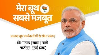 PM's interaction with booth workers from Hoshangabad, Chatra, Pali, Ghazipur, Mumbai (North)