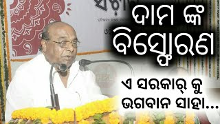 Dr Damodar Rout slams CM Naveen Patnaik,BJD and SRC on Titli Zero Casualty- PPL News Odia-Gajpati