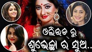 ଓଲିଉଡ୍ ରୁ ଛୁଟିଲା ଶୁଭେଚ୍ଛା ର ସୁଅ - Dussera Wishes by ollywood celebrities-PPL News Odia-Bhubaneswar
