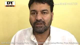 AYUB KHAN | JOINS CONGRESS PARTY | Says will Contest From Bahadurpura in Upcoming Election - DT News