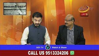 NEWS BREAK TIME (02) @ SSV TV 18/10/2018