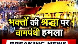 भक्ति पर केरल सरकार की गन्दी राजनीति | सबरीमाला मंदिर