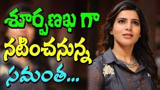 Samantha in Surpanakha Role I Samantha AKkineni I Latest Gossips I RECTV INDIA