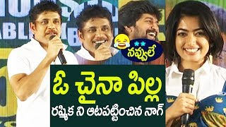 Nagarjuna Funny Comments on Rashmika Look and her Dress style | Devadas Success Meet | Nani