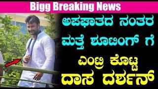 ಅಪಘಾತದ ನಂತರ ಮತ್ತೆ ಶೂಟಿಂಗ್ ಗೆ ಎಂಟ್ರಿ ಕೊಟ್ಟ ದಾಸ ದರ್ಶನ್ | Darshan After Accident | Top Kannada TV