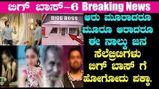 ಆರು ಮೂರಾದರೂ ಮೂರೂ ಆರಾದರೂ ಈ ನಾಲ್ಕು ಜನ ಸೆಲೆಬ್ರಿಟಿಗಳು ಬಿಗ್ ಬಾಸ್ ಗೆ ಹೋಗೋದು ಪಕ್ಕಾ | Bigg Boss Season 6