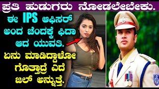 ಈ IPS ಆಫಿಸರ್ ಅಂದ ಚೆಂದಕ್ಕೆ ಫಿದಾ ಆದ ಯುವತಿ, ಏನು ಮಾಡಿದ್ದಾಳೋ ಗೊತ್ತಾದ್ರೆ ಎದೆ ಜಲ್ ಅನ್ನುತ್ತೆ Top Kannada TV