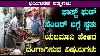 ಫಾಸ್ಟ್ ಫುಡ್ ಸೆಂಟರ್ ಬಗ್ಗೆ ಸ್ವತಃ ಯಜಮಾನಿ ಹೇಳಿದ ದಂಗಾಗಿಸುವ ವಿಷಯಗಳು | Interesting Facts in Kannada