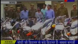 Jantv Udaipur two-wheeler thief Arrested News
