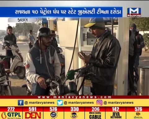 Ahmedabad: State GST team has raided on 50 Petrol Pumps | Mantavya News