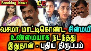 சின்மயி விவகாரம் புதிய திருப்பம் வெளியான புதிய ஆதாரங்கள் இதோ|Chinamyi Latest News|Vairamuthu Speech