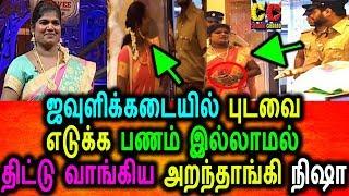 ஜவுளிக்கடையில் புடவைக்கு காசு இல்லாமல் திட்டு வாங்கிய அறந்தாங்கி நிஷா|Vijay Tv Aranthangi Nisha