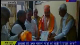 jantv Rajsamand  Ghanshyam tiwari visit  nathdwara News