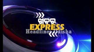 ଖବର Express ...୧୭.୧୦.୨୦୧୮