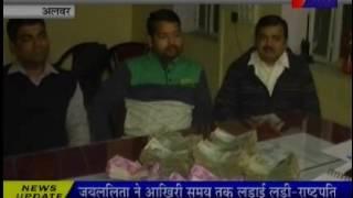 jantv alwar man arrested for having 11 lakh cash news